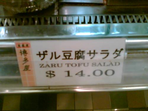 Zaku Tofo Salad