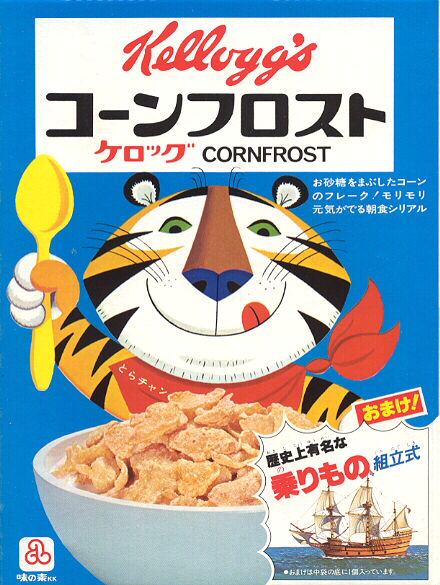 a sampler of things: Japanese Cereal Bo on making house, cracker box house, waffle box house, cardboard box house,