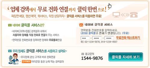 Naver Click Call Service