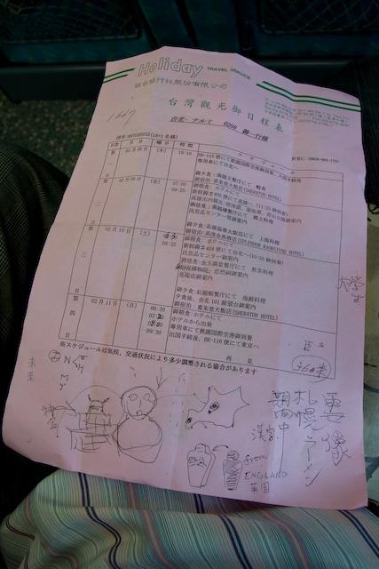 2007-2-9 上午 10-22-03 (by Victor@tw)