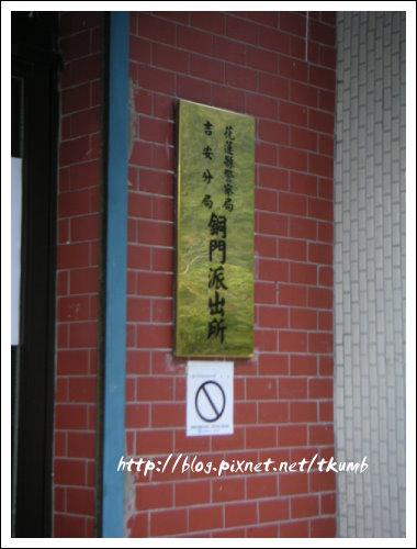 慕谷慕魚-上 (4)