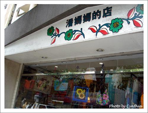 潘媽媽的店