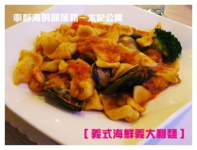 太妃公寓_義式海鮮義大利麵