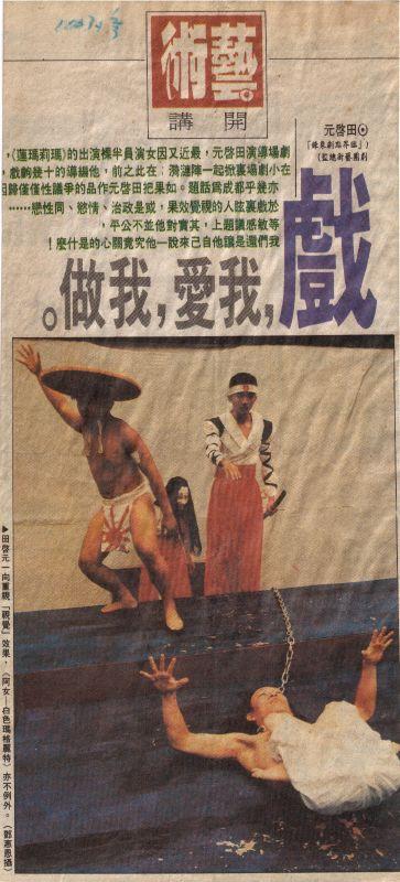 田啟元專題-19950527-中國時報-46-田啟元-戲我愛我做+視覺聽覺而後感覺-田啟元-中間圖說
