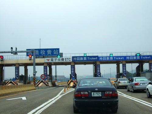 造橋收費站