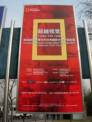 国家地理展览 展览海报