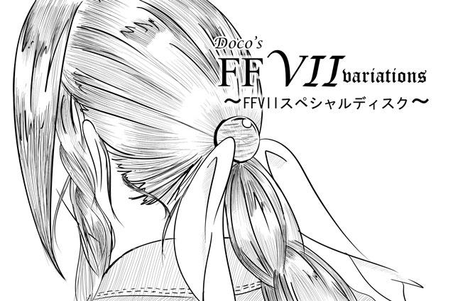 FF7 Entry