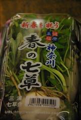 春の七草 / Seven spring herbs (by detch*)