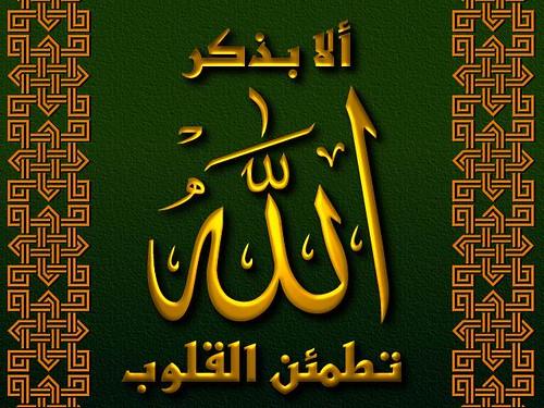 Allah dhikr