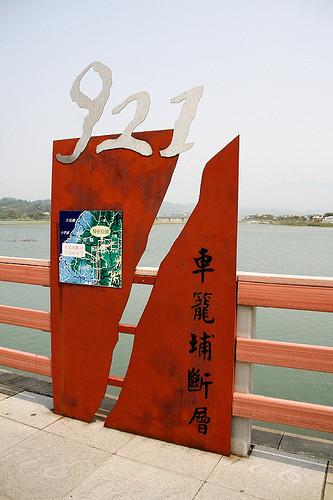 921車籠埔斷層紀念 (by Audiofan)