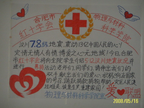 Phys-and-Red-Cross (1)