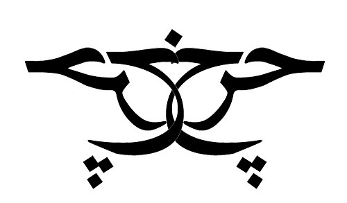 Arabic Tattoo Farsi (also known as Persian) which uses the Arabic alphabet.