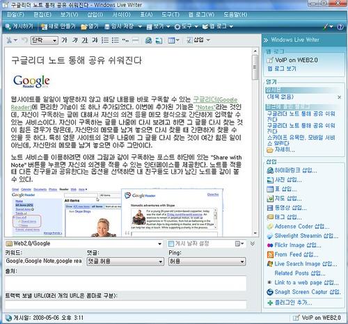 [이미지3] 윈도우 라이브 라이터 메인 화면