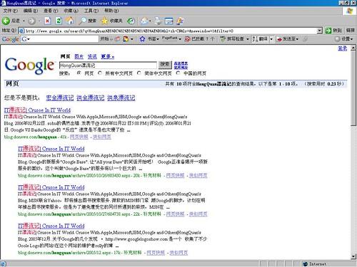 google-hongquanpiaoliuji