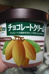 たまに無性に食べたくなる / chocolate cream (by detch*)