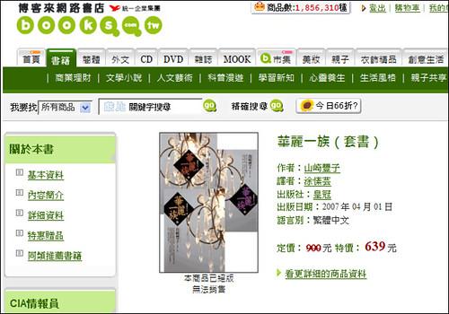books 華麗一族 (by tenz1225)