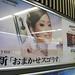 Panasonic: Ayumi Hamasaki