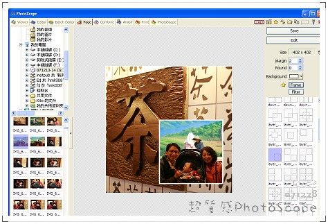 071228超質感photoscape3.jpg