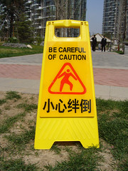Be careful of caution
