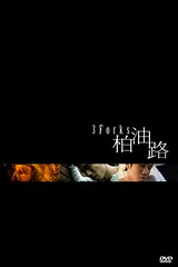 DVD封面 (by Brian‧Su)