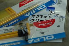 カスタム絞りリング造作セット (by detch*)