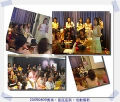 20050809奧美活動