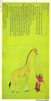 瑞應麒麟圖 - 台北故宮博物館版本