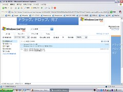 WindowsLiveMail_Screenshot