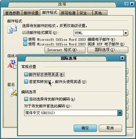 更改Outlook邮件编码