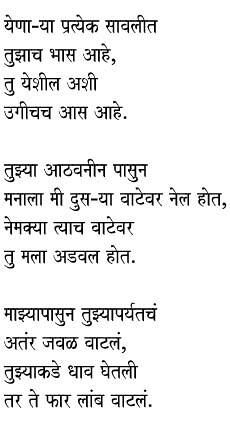 marathi bal kavita