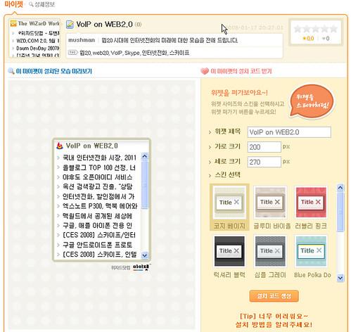 위자드닷컴 마이젯 상세정보