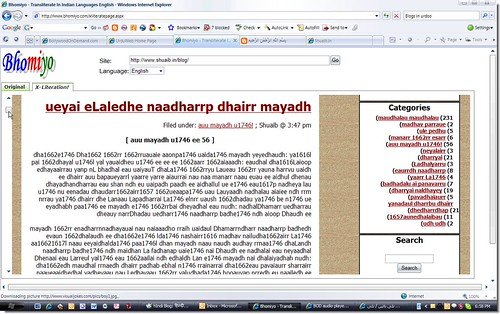 Screen Shot Transliterated using Bhomiyo.com's Tool