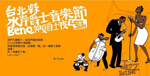 2003 Tamsui Jazz Festival