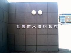 水道記念館-入り口