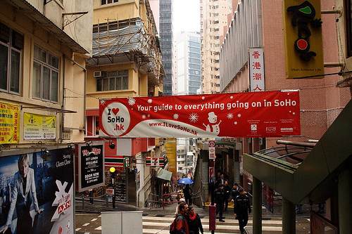 I love SoHo hk (by Audiofan)
