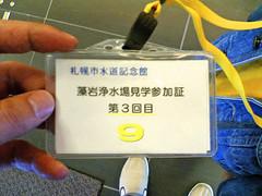水道記念館-浄水場見学-01