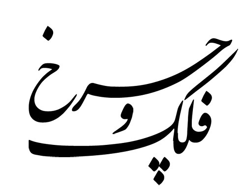 arabictattoodesign.com (view original image). arabic