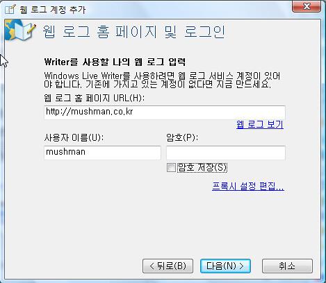 [이미지4] 윈도우 라이브 라이터 블로그 설정 화면
