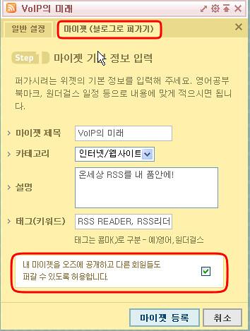 위자드닷컴 마이젯 설정