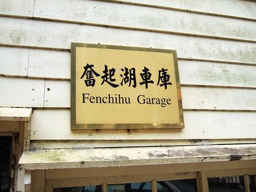 奮起湖車庫