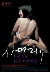 Samaritan Girl (cartel, Corea)