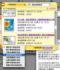 [Dashboard Widget] Yahoo! 奇摩拍賣 0.2a1 - 新.「追蹤物品」排序
