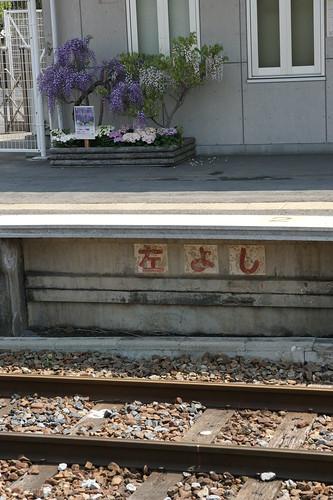 970425-JR兩毛線富田站