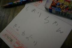 おっ(^_-)息子もやるもんだ / Is it a love letter? (by detch*)