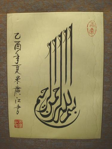 Tulisan Jawi Bismillah