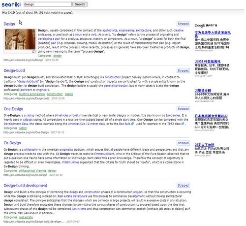 Seariki = Wiki Search Engine / 2008-01-03 / SML Screenshtos (by See-ming Lee 李思明 SML)