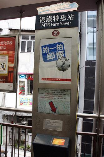 港鐵特惠站 (by Audiofan)