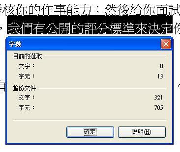 Open Office Writer wordcount error (by yangon)