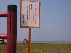 象潟の道の駅「ねむの丘」