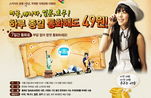 한국스카이프 공짜 이벤트